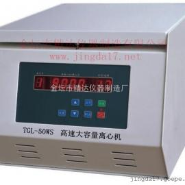 TGL-20WS高速大容量离心机