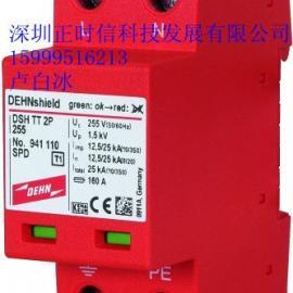 湖南郴州DEHN一级电源避雷器DSH TT 255