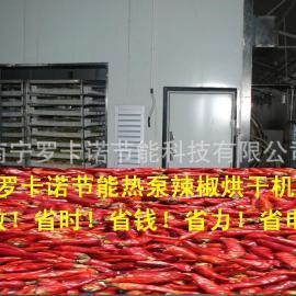 广西辣椒烘干机优秀节能厂家直销供应高速环保省电干燥房