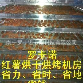 红薯烘干机,红薯干燥机房,广西电烤箱LKN牌厂家供应价格
