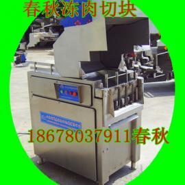 油脂破碎机,高效冻品切块机,冻肉切块机肉板油脂专用设备