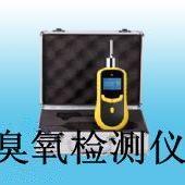 臭氧检测仪-单一气体检测仪
