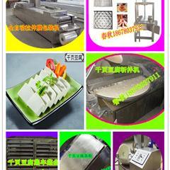 千页豆腐怎么做?加工千页豆腐设备的厂家诸城春秋经验丰富
