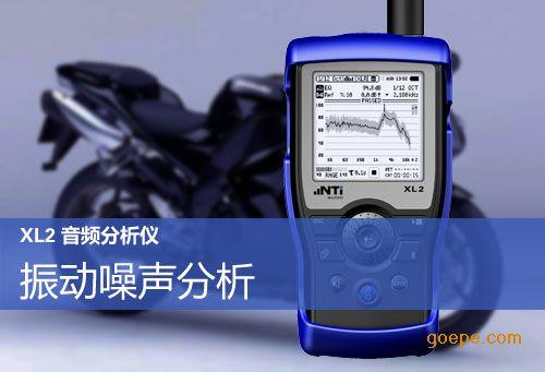 XL2 电机马达空调等振动噪声检测测试仪