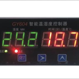 GY604 温湿度通讯控制器
