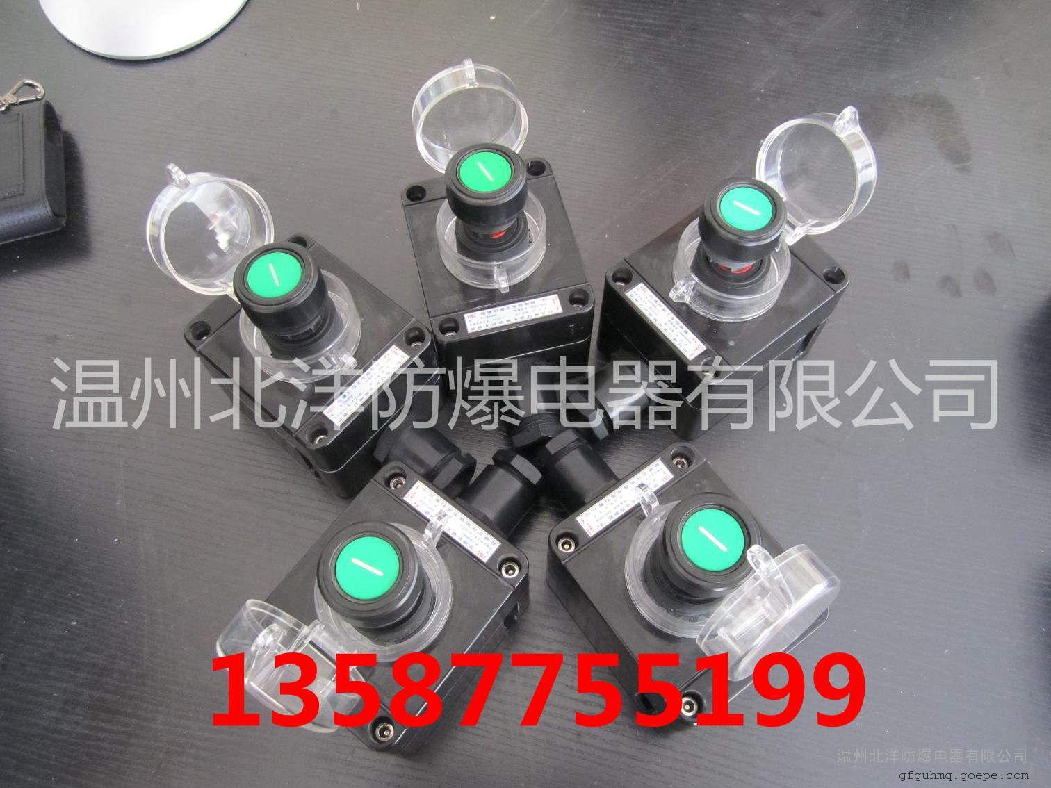 防爆防腐主令控制器CBA8060价格 直销防爆防腐控制器