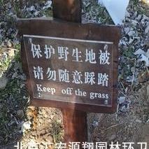 汇宏源翔 碳化木草地牌 炭化木公园标志牌 导向牌厂家