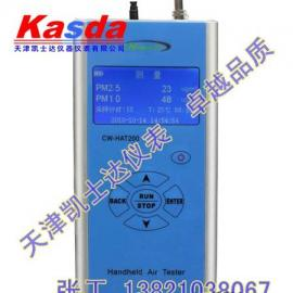 天津北京河北山东手持式PM2.5可吸入颗粒物检测仪/监测仪