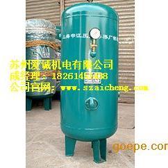 常熟碳钢储气罐申江1.0立方储气罐空气压缩机专用