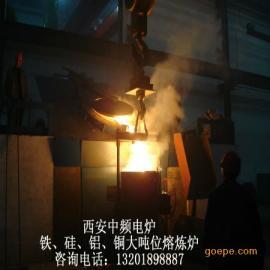 8吨中频熔炼炉、8吨中频炉、8吨炼钢炉、8吨中频感应熔炼炉