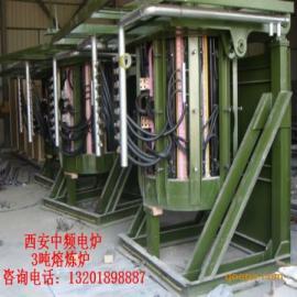 3吨中频熔炼炉、3吨中频炉、3吨炼钢炉、3吨中频感应熔炼炉