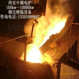 0.75吨中频熔炼炉、0.75吨中频炉 钢壳、0.75吨中频感应熔炼炉