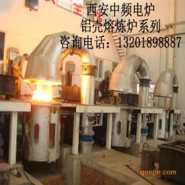 1吨中频熔炼炉 铝壳、1吨中频炉 铝壳、1吨炼钢炉 铝壳