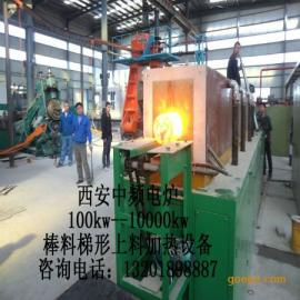棒料加热炉、棒材加热炉、圆钢透热炉、中频感应加热炉