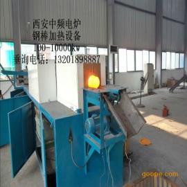 中频圆钢加热炉、中频感应炉、中频感应棒料加热炉、中频炉
