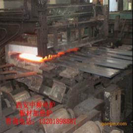 中频板材加热炉、中频炉、中频感应炉、中频透热炉
