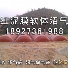 广东省廉江市软体红泥膜沼气池,沼气袋