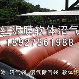 广东廉江市软体沼气池 沼气储气袋 沼气囊