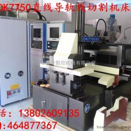 DK7750精密型数控中走丝