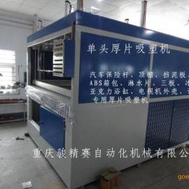 厂家直销吸塑机,家用电器外壳厚片吸塑机,四川吸塑机价格