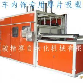 云南吸塑机,全自动厚片吸塑机,骏精赛吸塑机厂家
