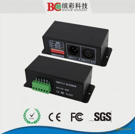 DMX512解码器,BC-809恒流DMX控制器