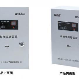 遵义模块化单相电源防雷箱KBT-BJX40/220浪涌保护器