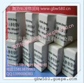 人参皂苷Rb1标准品,化学对照品,标准物质