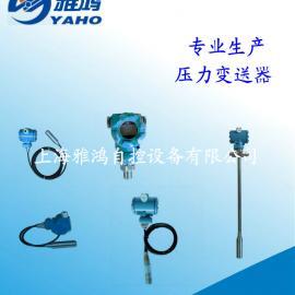YH2088压力变送器