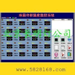 智能网络型温度监控系统
