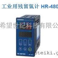 日本 HORIBA 工业在线余氯计分析仪HR-480