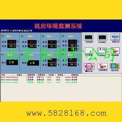 网络型浸水监控系统
