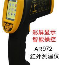 智能非接触式红外测温仪 型号:AR972
