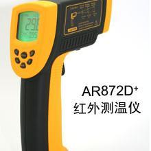产品名:高温型红外测温仪 型号:AR872D+
