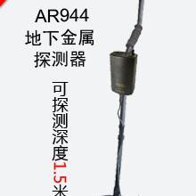 产品名:地下金属探测器 型号:AR944
