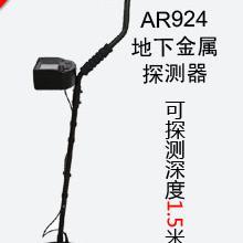 产品名:地下金属探测器 型号:AR924+