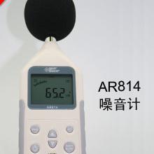 产品名:数字噪音计 型号:AR814