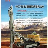 红五环HC725B2型履带式潜孔钻车