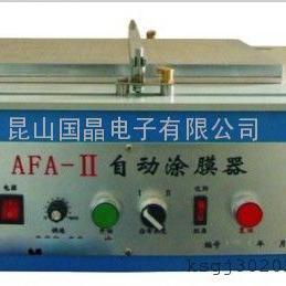 AFA-II真空自动涂膜机