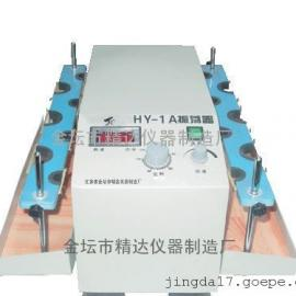 HY-1A数显垂直多用振荡器