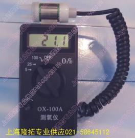 OX-100A数字测氧仪、便携测氧仪