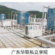 厂家供应多种热水设备,茂名员工宿舍热水系统,热水工程供应商