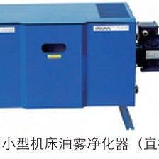 沧州供应大连小型机床油雾净化器直插式