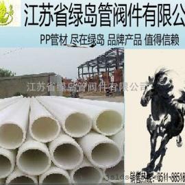 江苏省【绿岛牌】PP管,厂价销售:规格齐全:耐温:防腐:抗老化