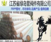 生产销售FRPP管厂家,厂价销售,【绿岛品牌】国标规格。质保一年