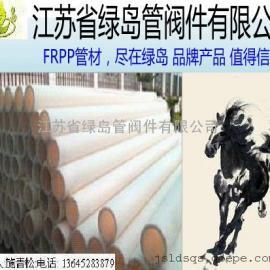 出产出售FRPP管厂家,厂价零售,【绿岛品牌】国标规格。质保几年