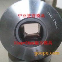异型拔管模具 定做异型拉拔模具 拉管模具生产厂家