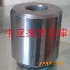 拔管模具芯棒 拉拔模具 供应拉管模具内模