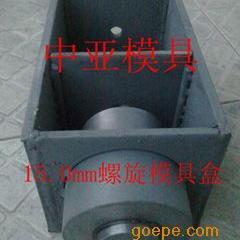 冷拔螺旋机头 螺旋模具盒 螺旋模具座