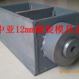 螺旋机头 供应螺旋模具盒 螺旋模具座 螺旋钢筋